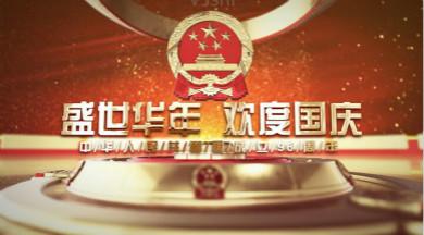 欢度国庆片头AE模板视频素材
