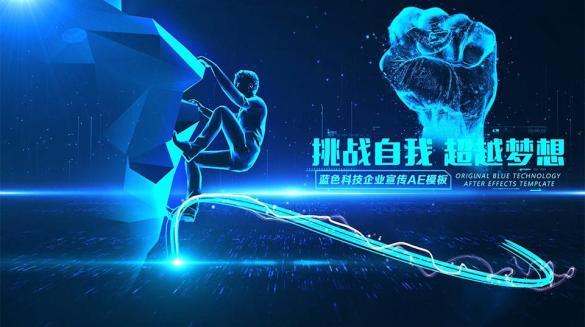 原創藍色科技企業精神宣傳AE模板視頻素材
