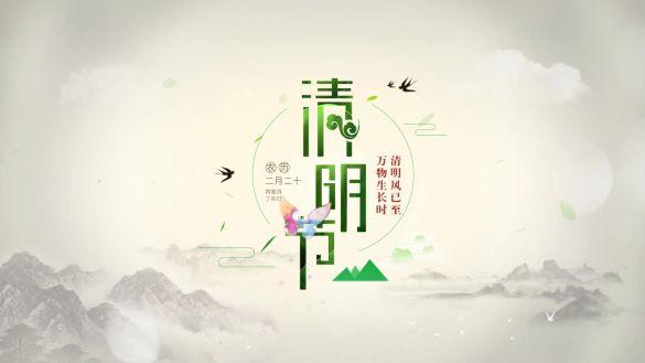 中國風清明節片頭片尾視頻素材