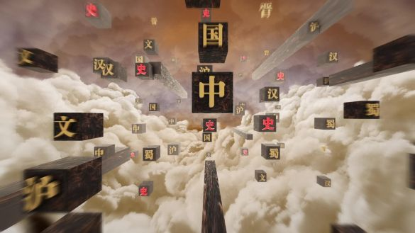 中國視頻素材