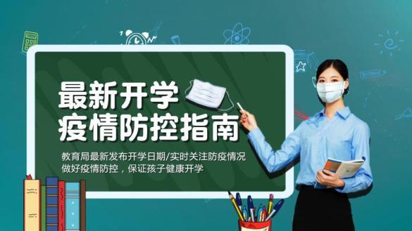開學防疫宣傳片頭AE模板視頻素材