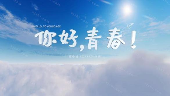 原創青春清新云朵片頭片尾AE模板視頻素材