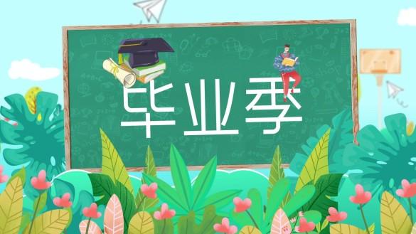 綠色輕松愉悅畢業季片頭ae模板包裝視頻素材