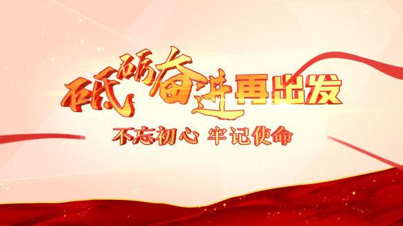 紅色文字標題片頭視頻素材