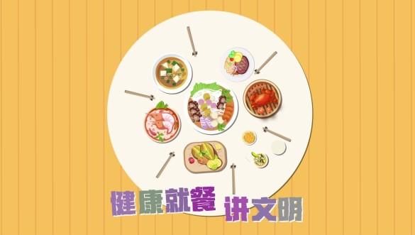 推行公筷公勺動文明用餐共創文明城市視頻素材