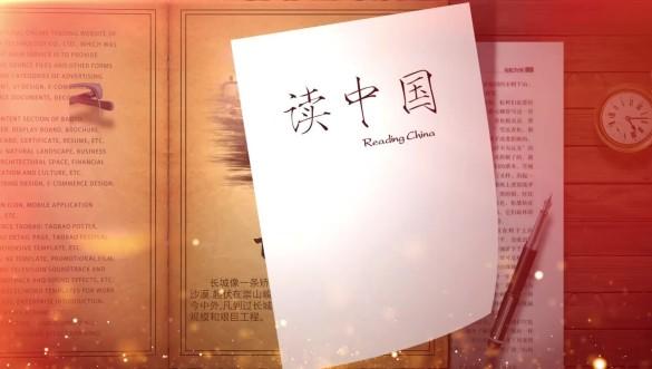 大氣中國風文化閱讀片頭視頻素材