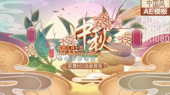 中秋节片头4K超宽多尺寸古风模板_简洁版视频素材