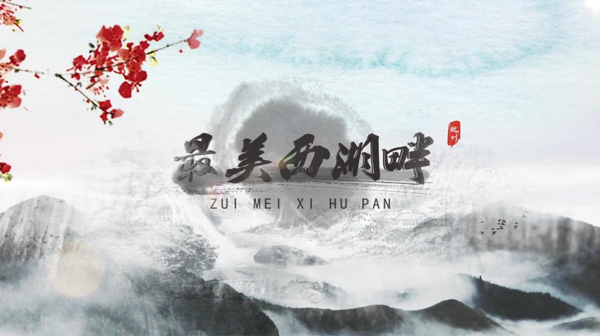 中国风水墨定版logo演绎视频素材