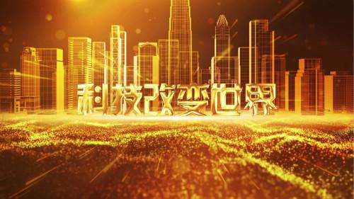 震撼金色粒子城市穿梭企业年会宣传视频素材