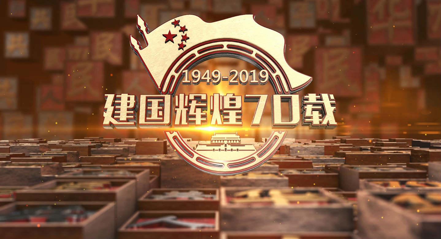 原创三维党政立体文字矩阵建国70周年片头视频素材