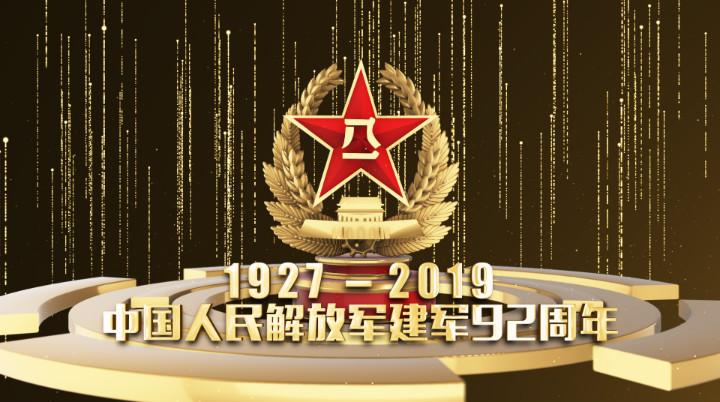 八一建军节军徽标志演绎片头素材永利官网网址是多少