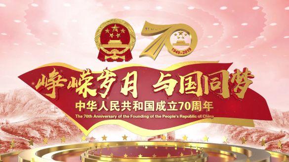 十一國慶建國70周年片頭07E3D視頻素材
