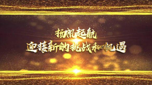 【原创】震撼大气2020年会AE龙8国际龙8国际龙8国际