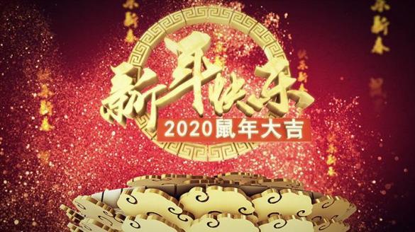 2020年春节鼠年三维片头AE模板视频素材