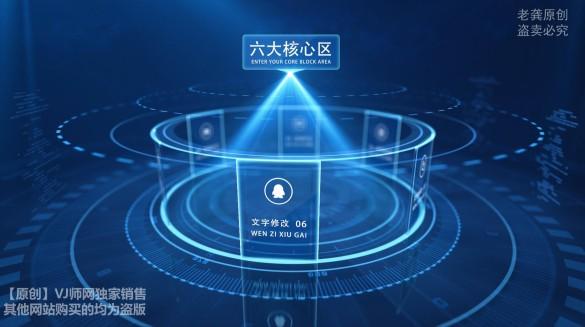 【六大】全息科技感框架板块分区视频素材