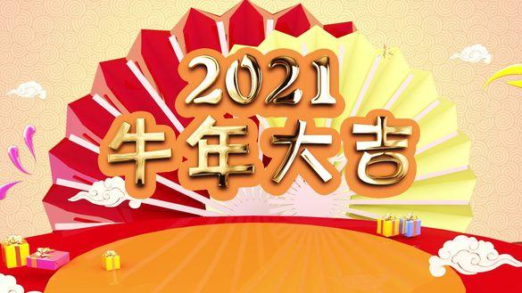 2021春节贺岁片头视频素材