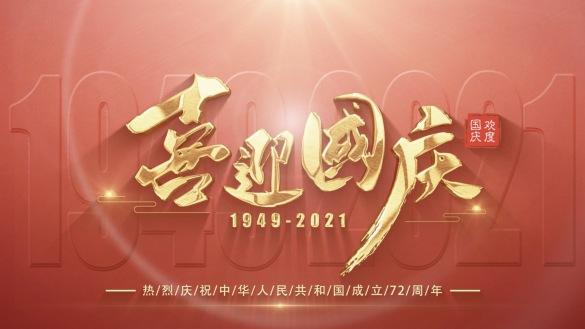 国庆节党政文字片头视频素材
